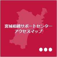 宮城相続サポートセンター アクセスマップへジャンプ